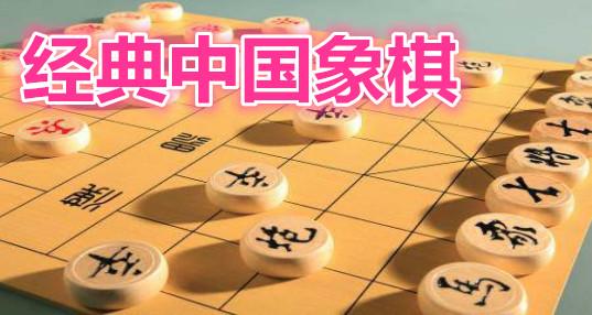 经典中国象棋