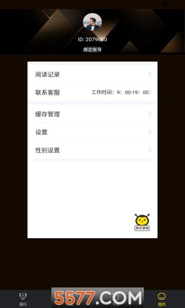 笔趣阁楼app手机版截图0