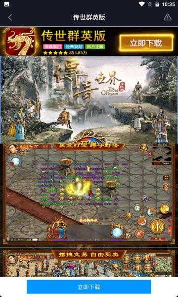 安峰传世群英版游戏截图1