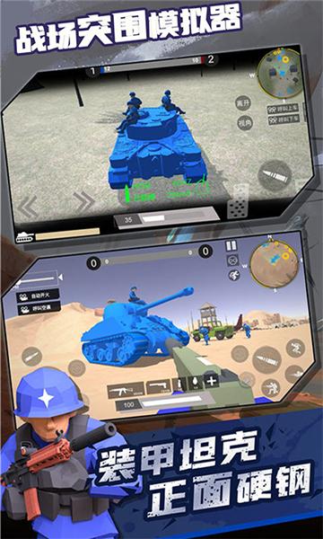 战场突围模拟器单机吃鸡截图1