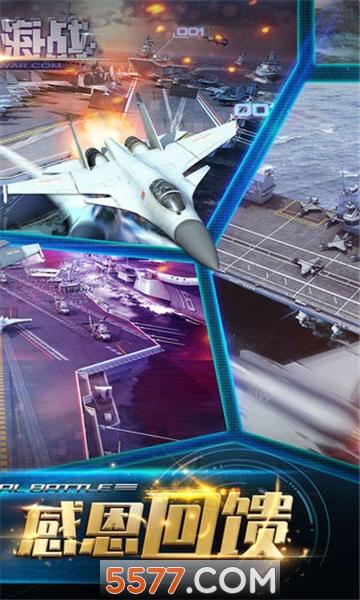 现代海战2021版截图0