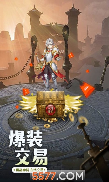 荣耀之光ol最新版(送充值卡)截图0