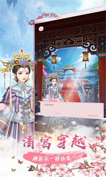 清宫丽影小游戏(女皇养成记)截图3
