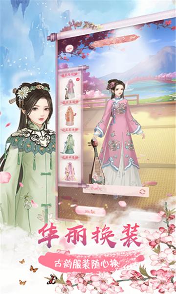 清宫丽影小游戏(女皇养成记)截图2