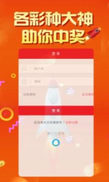 诚信彩票app下载官网版