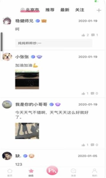 青梅语音交友官网版(声音控)截图2
