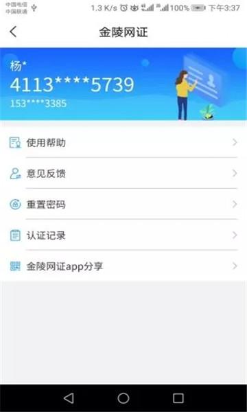 南京宁归来软件官网版截图2