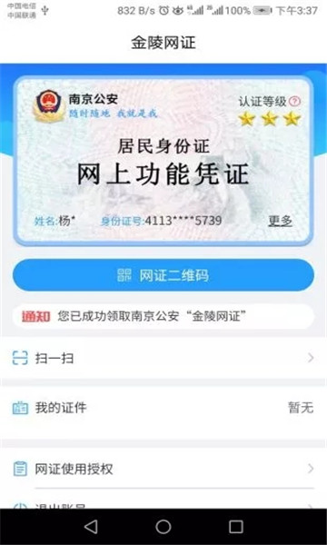 南京宁归来软件官网版截图1