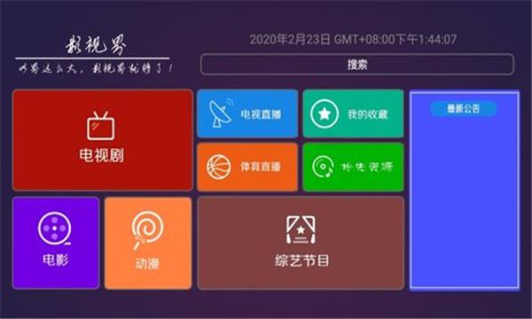 影视界app下载手机版截图1