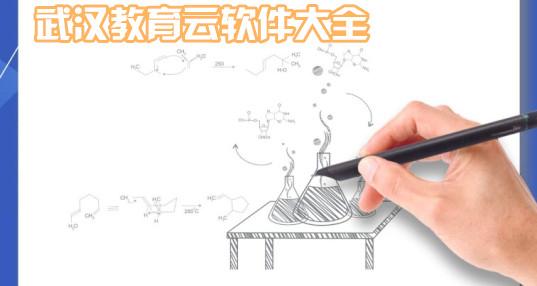 武汉教育云