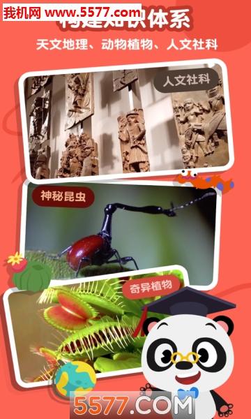 熊猫博士启蒙乐园游戏截图3