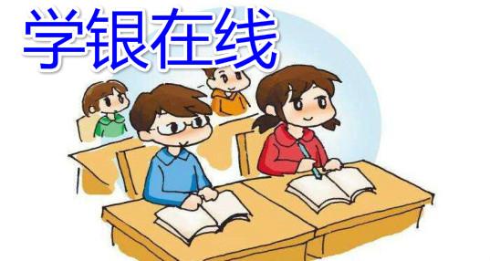 学银在线官网登录入口平台_学银在线课堂_类似学银在线