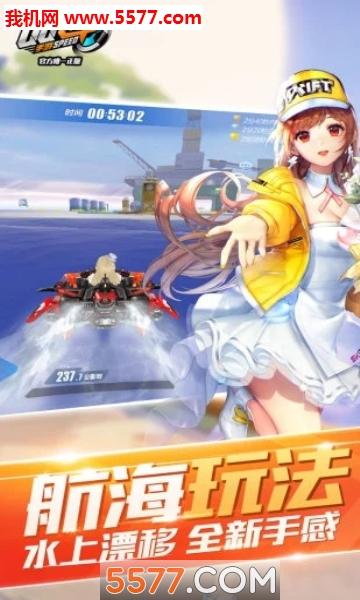 QQ飞车手游约会活动版截图0