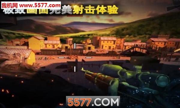 二战狙击2020无限金条版截图2