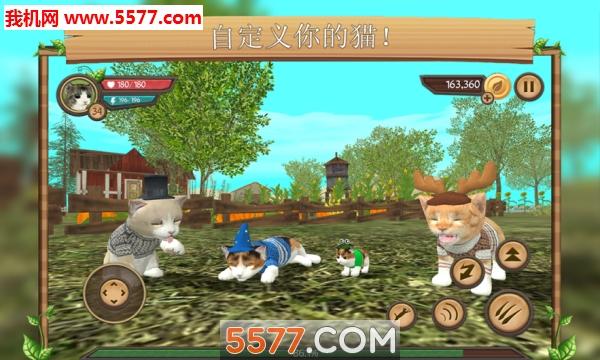 在线模拟猫无限金币中文版截图1