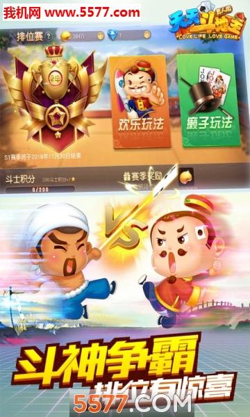 天天斗地主真人版3游戏截图2