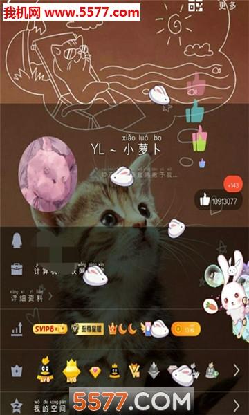 幽灵萝卜软件截图1