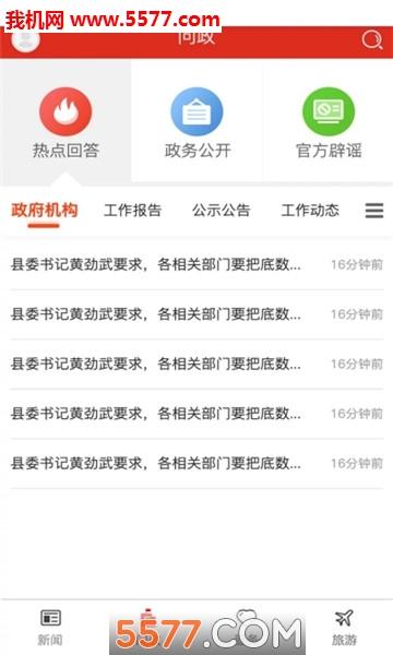 融南靖官网版截图0