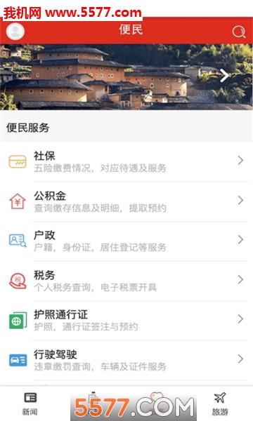 融南靖官网版截图2