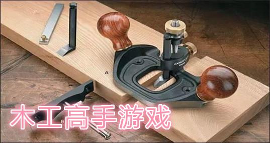 木工高手游戏下载_抖音木工高手_类似木工高手的游戏