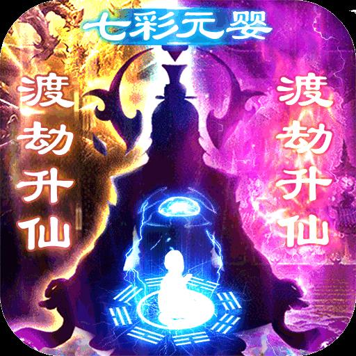 天行道送七彩元�胩O果版��B版