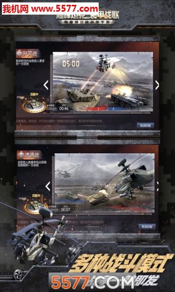 �p峰坦克�b甲�鸶�o限�S金�n票版截�D1
