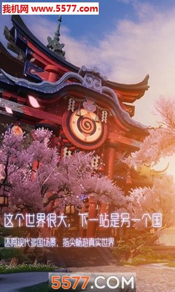 龙族幻想创意家园版本截图4