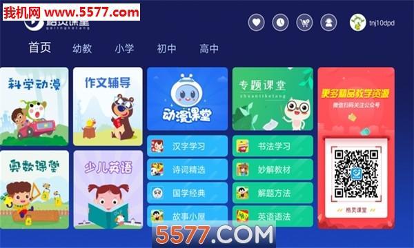 广州格灵教育云平台官网版截图0