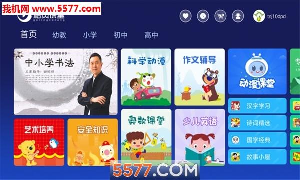 广州格灵教育云平台官网版截图1