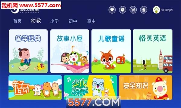 广州格灵教育云平台官网版截图2