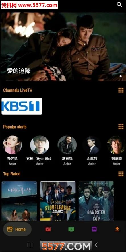 韩剧影视网app官方版(在线观看)截图0