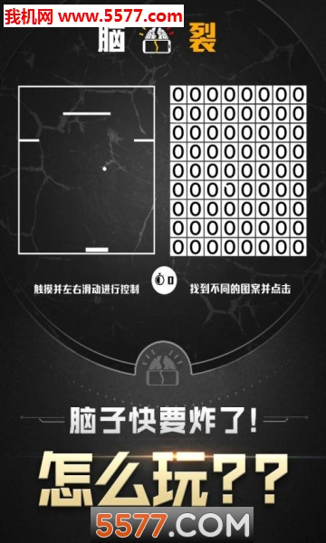 �X裂最新官方版截�D2