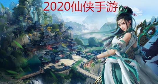 2020仙侠手游