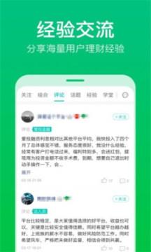 水泽林投资理财app