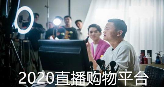 2020直播�物平�_