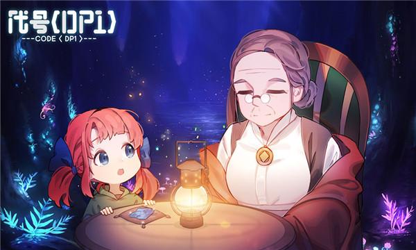 代号dp1游戏官方版截图0