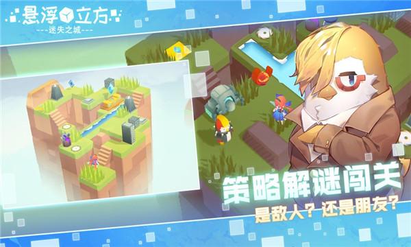 悬浮立方之迷失之城游戏官方版截图1
