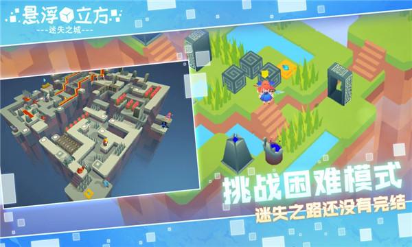 悬浮立方之迷失之城游戏官方版截图3