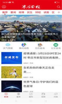 枣庄日报电子版手机版