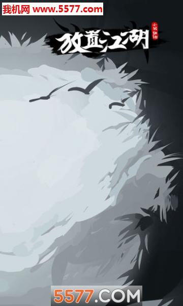 放置江湖灰机wiki版本截图0
