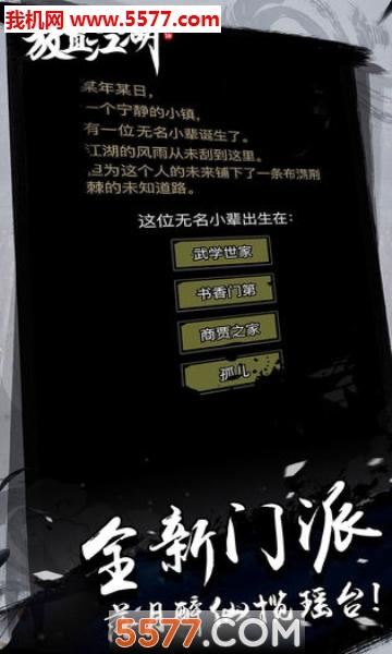 放置江湖灰机wiki版本截图1