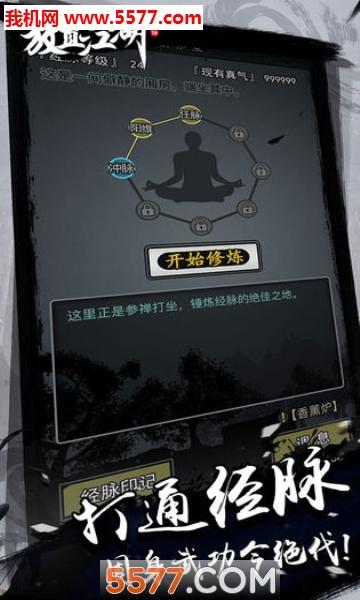 放置江湖灰机wiki版本截图5