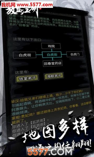 放置江湖灰机wiki版本截图2