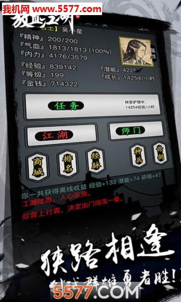 放置江湖灰机wiki版本截图3