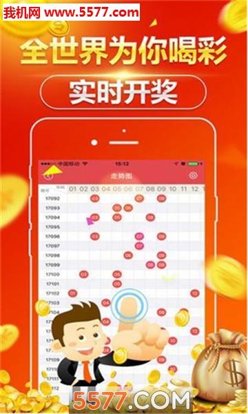 掌信彩彩票网app下载-掌信彩通彩票