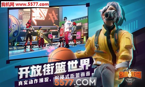 热血街篮官网版(3v3竞技)截图0