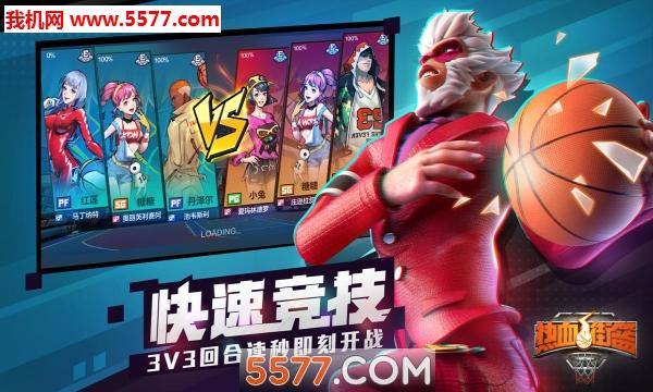 热血街篮官网版(3v3竞技)截图1