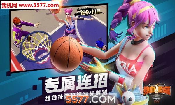 热血街篮官网版(3v3竞技)截图2