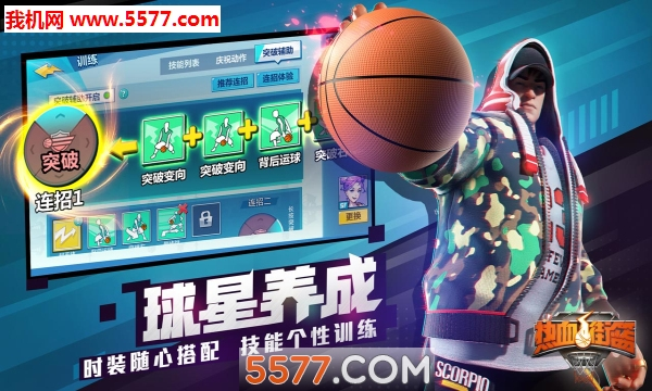 热血街篮官网版(3v3竞技)截图3