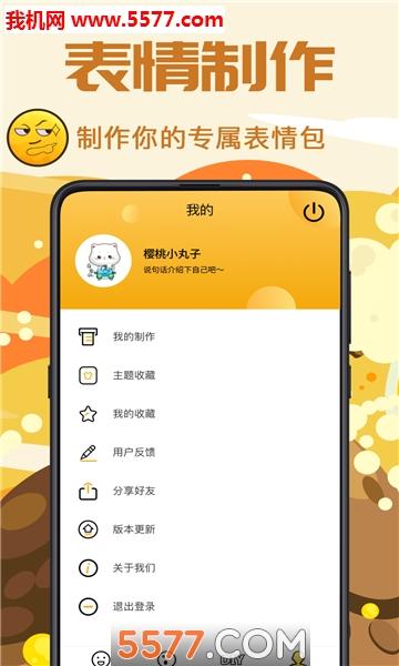 Biu斗图app截图0